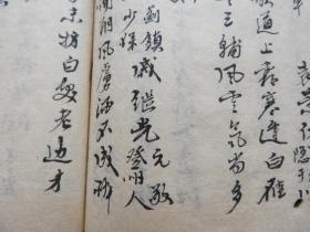 Xz15、明朝手抄本:名人诗词一册(21.5×13.5),52个筒子页。收录了戚继光爱国将军、文征明才子以及众多进士诗词作品。