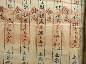 Xz499、歙县【徽州文化】,同治9年,【土地归户清册】。歙县30都3图1甲,王以善。同治,光绪。