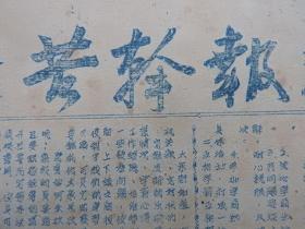 Bz1063、1949年7月11日,军大第五总队(搃队)一团政治处出版,油印,【苦干报】,第九期。《生活在军大》。《七七感想》。《为了胜利完成任务》。