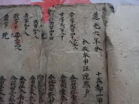 Xz497、歙县【徽州文化】,大清道光6年,土地税务薄。道光,咸丰,跨越2个朝代。