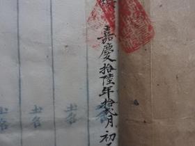 Xz494、【徽州文化】,大清嘉庆16年新立,土地实征册低。土地册,田税,地税,山税。土地块很多。