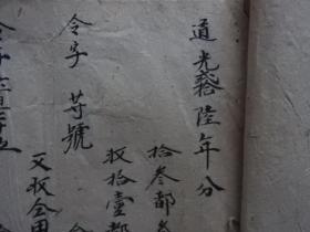 Xz496、歙县【徽州文化】,大清道光16年,土地税务薄。道光,同治,光绪,跨越多个朝代。