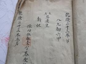 Xz503、歙县【徽州文化】,乾隆23年,土地上税册。土地块很多。