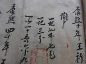 Xz495、歙县【徽州文化】,大清康熙10年,土地税务薄。康熙,雍正,乾隆,跨越3个朝代。