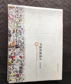 正版 产品创意设计:刘传凯的产品设计 中国青年出版社