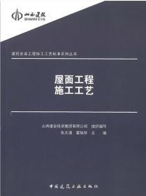 屋面工程施工工艺 (建筑安装工程施工工艺标准系列丛书)