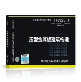 17J925-1 压型金属板建筑构造 2020年新图(修订版)