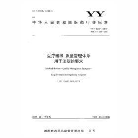 YYT0287-2017 医疗器械_质量管理体系ISO13485-2016资料CCAA