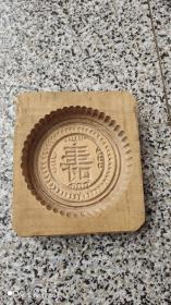 木制印模;月饼模子一个吉祥图案有寿字