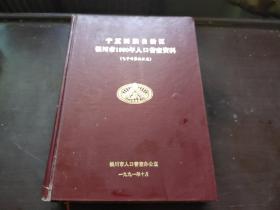 宁夏回族自治区银川市1990年人口普查资料(电子计算机汇总)