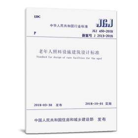 JGJ450-2018 老年人照料设施建筑设计标准设计院考试学习资料A5