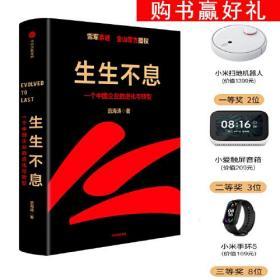 生生不息:一个中国企业的进化与转型(教科书级的方法论和实践策略!雷军亲述&亲序 金山官方授权!还原中国移动互联网10年)