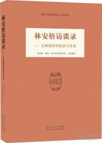 林安梧访谈录:后新儒家的焦思与苦索 全新可以开发票