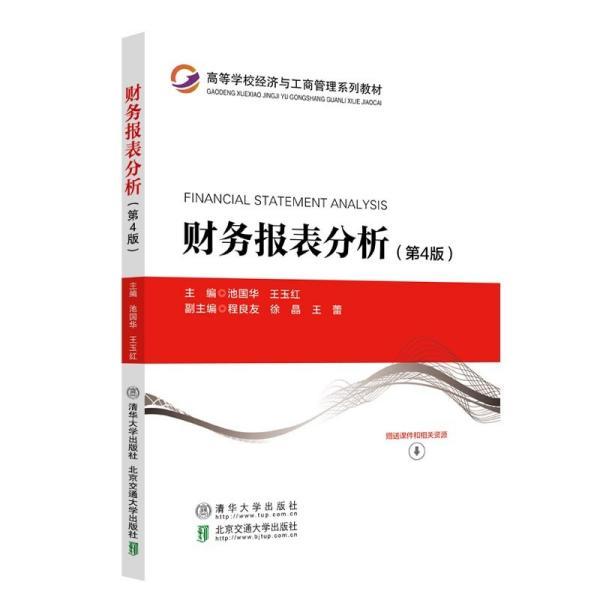 财务报表分析(第4版高等学校经济与工商管理系列教材)