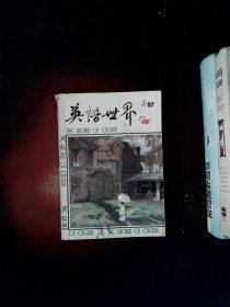 英语世界 1987.5