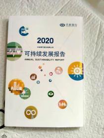 兴业银行2020可持续发展报告