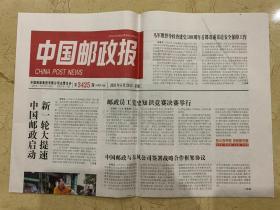 2021年6月29日   中国邮政报
