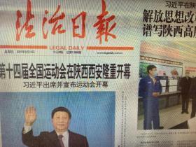 2021年9月16日 法治日报 在陕西榆林考察时强调 解放思想改革创新再接再厉谱写陕西高质量发展新篇章 第十四届运动会在西安举行