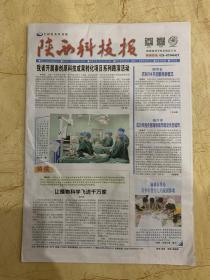 2021年6月22日    陕西科技报
