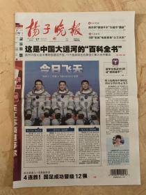 2021年6月17日   杨子晚报