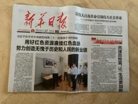2021年6月27日   新华日报    在中共中央政治局第三十一次集体学习时强调  用好红色资源赓续红色血脉  努力创造无愧于历史和人民的新业绩