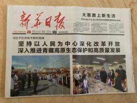 2021年6月10日   新华日报    在青海考察时强调  坚持以人民为中心深化改革开放  深入推进青藏高原生态保护和高质量发展