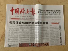 2021年9月15日    中国妇女报   书写体育强国逐梦奋进新篇章 为核心的党中央关心体育事业发展纪实 第十四届运动会开幕式15日晚在西安举行  江西萍乡巾帼讲解员让红色故事声入人心
