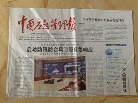 2021年9月13日   中国应急管理报   定人联船明责任