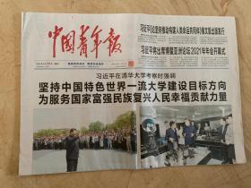 2021年4月20日   中国青年报    在清华大学考察时强调   坚持中国特色世界一流大学建设目标方向 为服务国家富强民族复兴人民幸福贡献力量