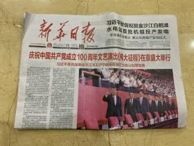 2021年6月30日   新华日报    只有前12版