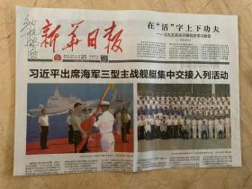 2021年4月25日   新华日报   出席海军三型主战舰艇集中交接入列活动