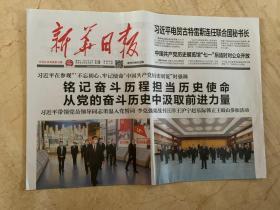 2021年6月19日   新华日报   铭记奋斗历程担当历史使命  从党的奋斗历史中汲取前进力量