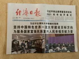 2021年4月20日   经济日报    在清华大学考察时强调   坚持中国特色世界一流大学建设目标方向 为服务国家富强民族复兴人民幸福贡献力量