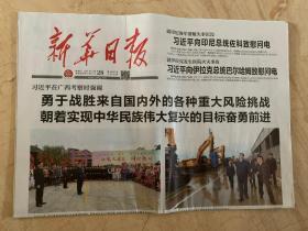 2021年4月28日   新华日报   在广西考察时强调   勇于战胜来自国内外的各种重大风险挑战 朝着实现中华民族伟大复兴的目标奋勇前进