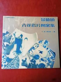 瓷片收藏工具书:景德镇青花瓷片图案集