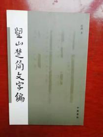 望山楚简文字编