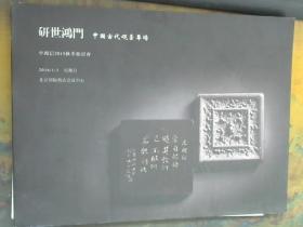 中鸿信2015秋季拍卖会:研世鸿门 中国古代砚台专场