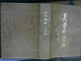 古代艺术三百题   (精装带封套)   签名本