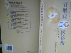 肾脏病中西医诊治     王耀献签名赠送本