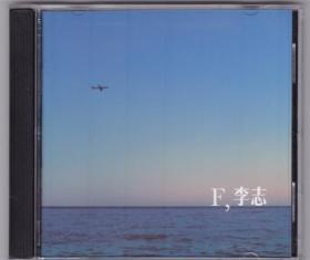 李志《F》全新盒装CD+歌词本