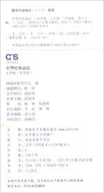 中华经典诵读七年春季版