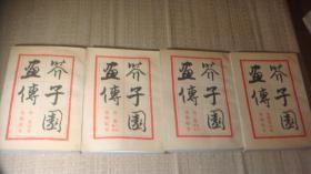 荠子园画传 (1-4)( bie jia  xian pei)  minhang @ xiang