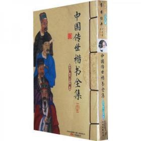 书香经典:中国传世楷书全集(上下册)    minhang @ xiang