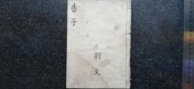 39)满洲康德八年(1942年)8月版《精校下孟集注》一册