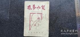 39)民国十六年(1927年)《龙山梦痕》一册