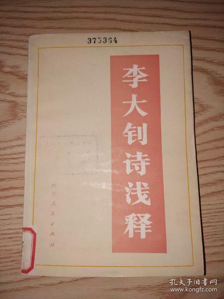 李大钊诗浅释--1979年,一版一印 内附黑白照