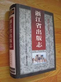浙江省出版志