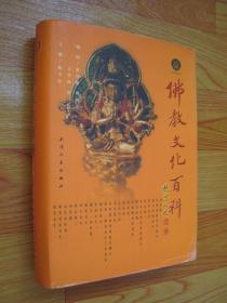 佛教文化百科