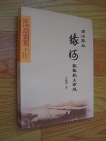 品味西泠丛书:西泠印社缘何根植孤山南麓