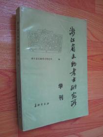 浙江省文物考古研究所學刊